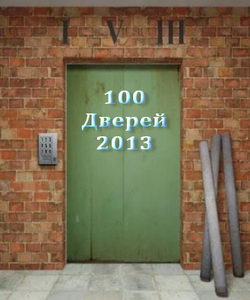 100 дверей 2013 (обложка)