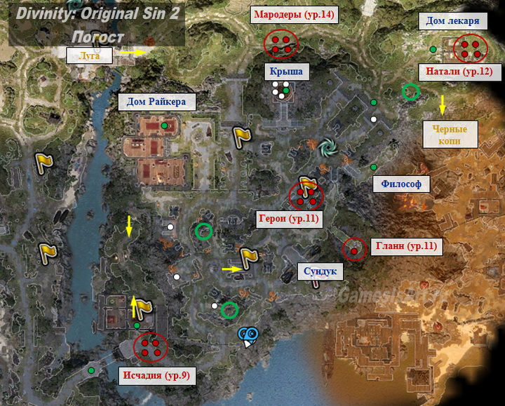 Divinity Original Sin 2. Карта: Погост