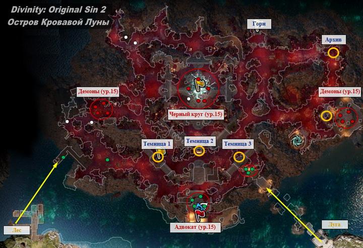 Divinity Original Sin 2. Карта: Остров Кровавой Луны