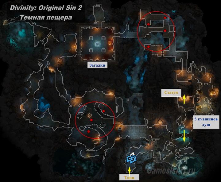 Divinity Original Sin 2. Карта: Темная пещера