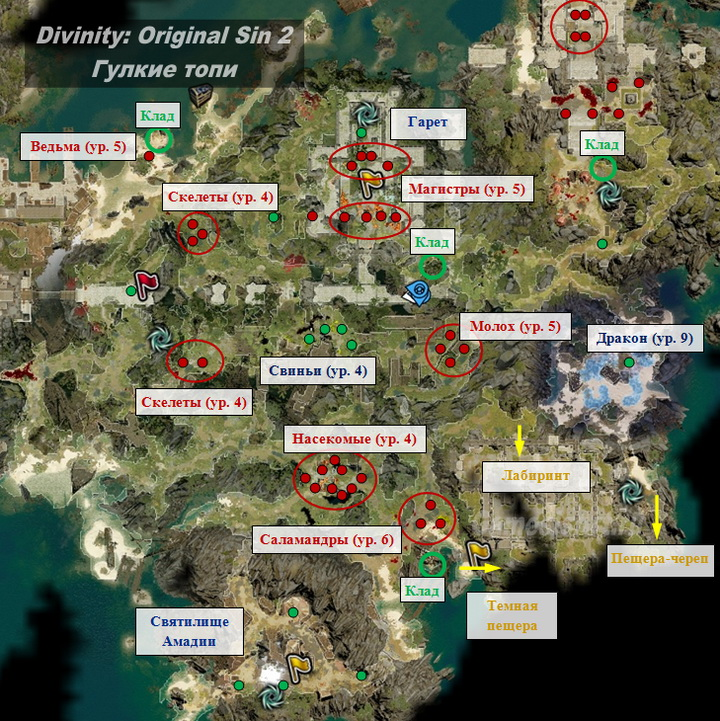 Divinity Original Sin 2. Карта: Гулкие топи