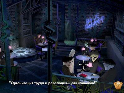 Grim Fandango. Миссия 2.2