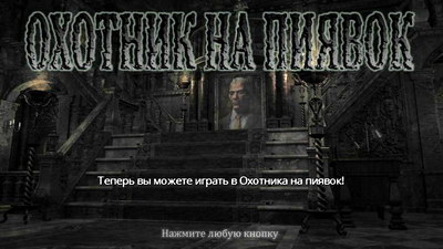 Resident Evil 0. Охотник на пиявок