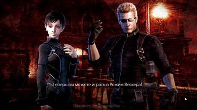 Resident Evil 0. Режим Вескера