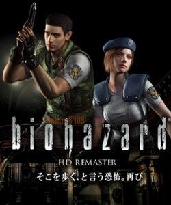 Resident Evil (обложка)