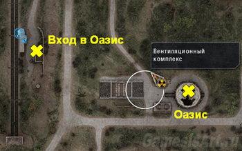 Где найти Оазис в Сталкере. Карта