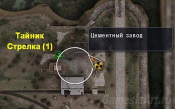 Тайник Стрелка (1). Карта