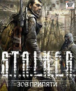 Stalker 3 (обложка)