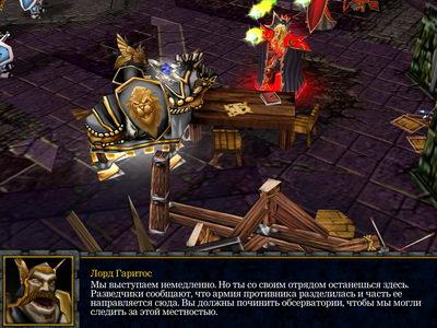WarCraft 3. Чужая работа