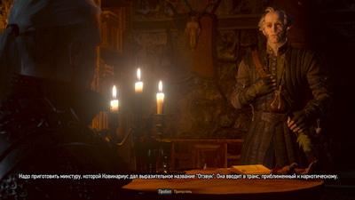 Witcher 3. Кровь и вино