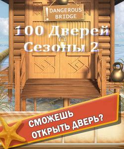 100 Дверей Сезоны 2 - прохождение игры, ответы на уровни 51-75