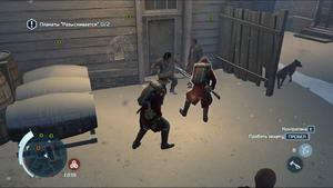 assassins creed 3 пороховой трюм