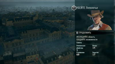 Assassin's Creed: Unity. Задание 10.1