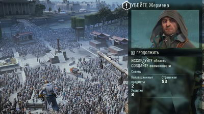 Assassin's Creed: Unity. Задание 10.2