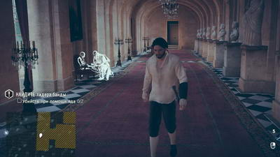 Assassin's Creed: Unity. Задание 11.1