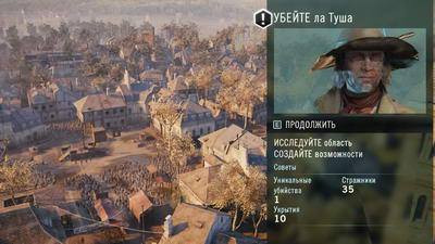 Assassin's Creed: Unity. Задание 11.2