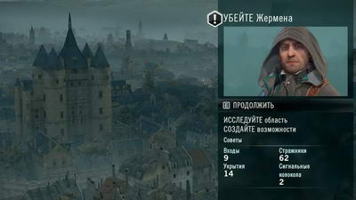 Assassin's Creed: Unity. Задание 12.3