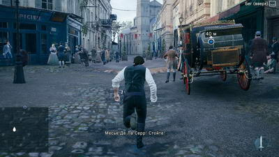 Assassin's Creed: Unity. Задание 1.2