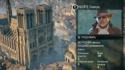 Assassin's Creed: Unity. Задание 3.2
