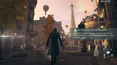 Assassin's Creed: Unity. Задание 3.3