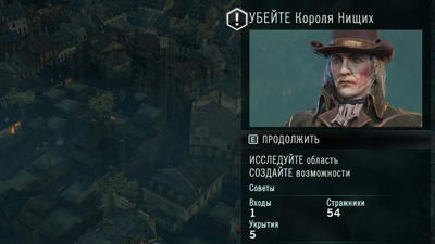 Assassin's Creed: Unity. Задание 4.2