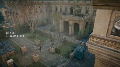 Assassin's Creed: Unity. Задание 5.1