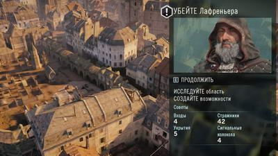 Assassin's Creed: Unity. Задание 5.3