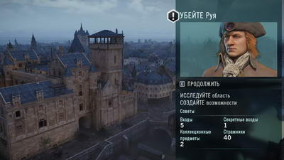 Assassin's Creed: Unity. Задание 8.2
