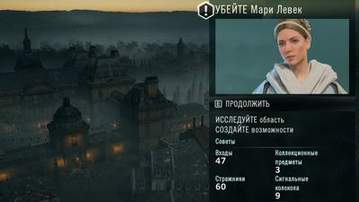 Assassin's Creed: Unity. Задание 9.2