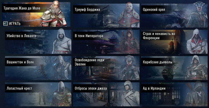 Assassin's Creed: Unity. Все миссии