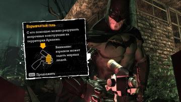 Batman: Arkham Asylum. Северная часть острова