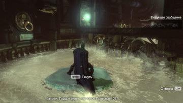 Batman: Arkham City. Сталелитейный завод 2