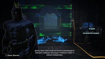 Batman: Arkham City. Метро