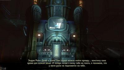 BioShock. Центр управления Восторгом