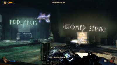 BioShock Infinite. Appliances