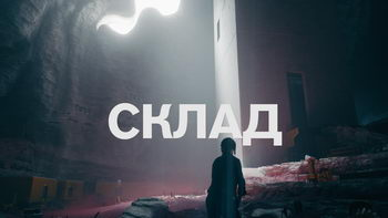 Control. The Foundation. Склад