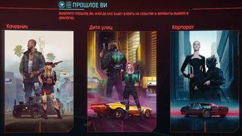 Cyberpunk 2077. Кочевник