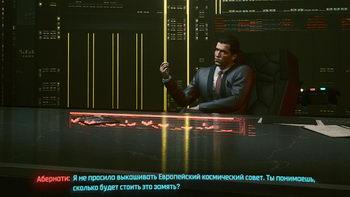 Cyberpunk 2077. Корпорат