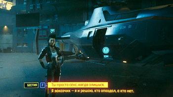 Cyberpunk 2077. Любовь как мотив