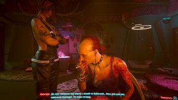Cyberpunk 2077. Тайные удовольствия