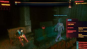 Cyberpunk 2077. Двойная жизнь