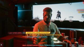 Cyberpunk 2077. Распознавание образов