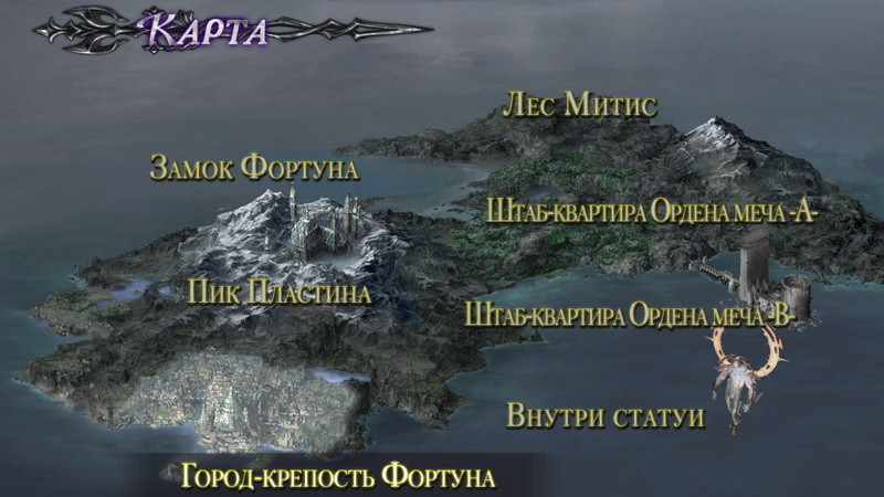 Devil May Cry 4. Карта мира
