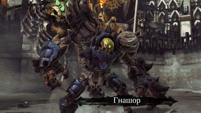 Darksiders 2. Босс: Гнашор