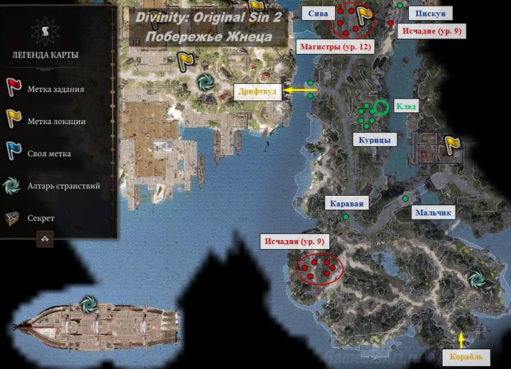 Divinity Original Sin 2. Карта: Побережье Жнеца