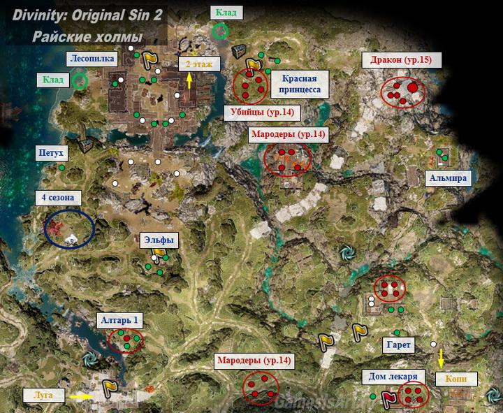 Divinity Original Sin 2. Карта: Райские холмы