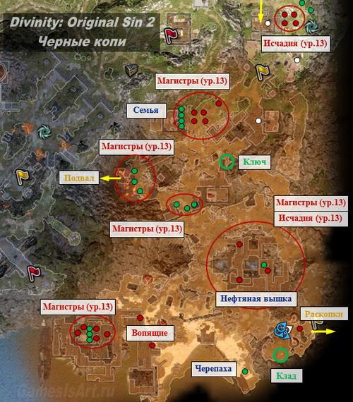 Divinity Original Sin 2. Карта: Черные копи