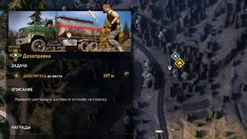 Far Cry 5. Дозаправка