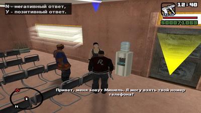 Подарки и другие предметы » GTA San-Andreas - Секреты 10