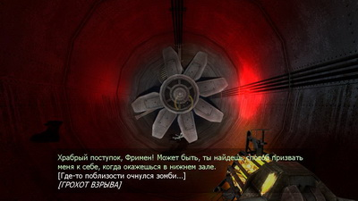 Half Life 2 Episode 2. Вентиляция